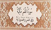 Sourate 54 - La lune (Al-Qamar)