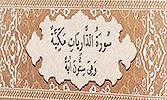 Sourate 51 - Qui éparpillent (Adh-Dhariyat)