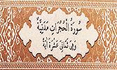 Sourate 49 - Les appartements (Al-Hujurat)
