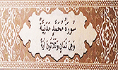 Sourate 47 - Muhammad