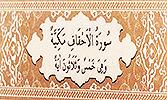 Sourate 46 - Les Dunes (Al-Ahqaf)