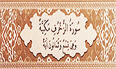 Sourate 43 - L'Ornement (Az-Zukhruf)