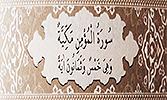 Sourate 40 - Le Pardonneur (Al-Ghafir)