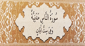 Sourate 114 - Les hommes (An-Nas)