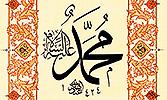Les prières (salat) et salutations (salam)